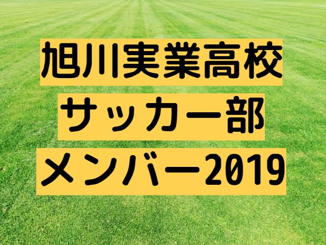 高校 旭川 サッカー 部 実業